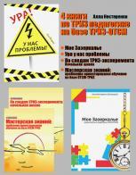 книги по триз педагогике
