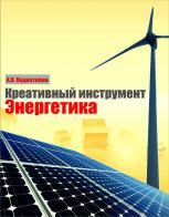 Энергетика - нетрадиционный инструмент ТРИЗ